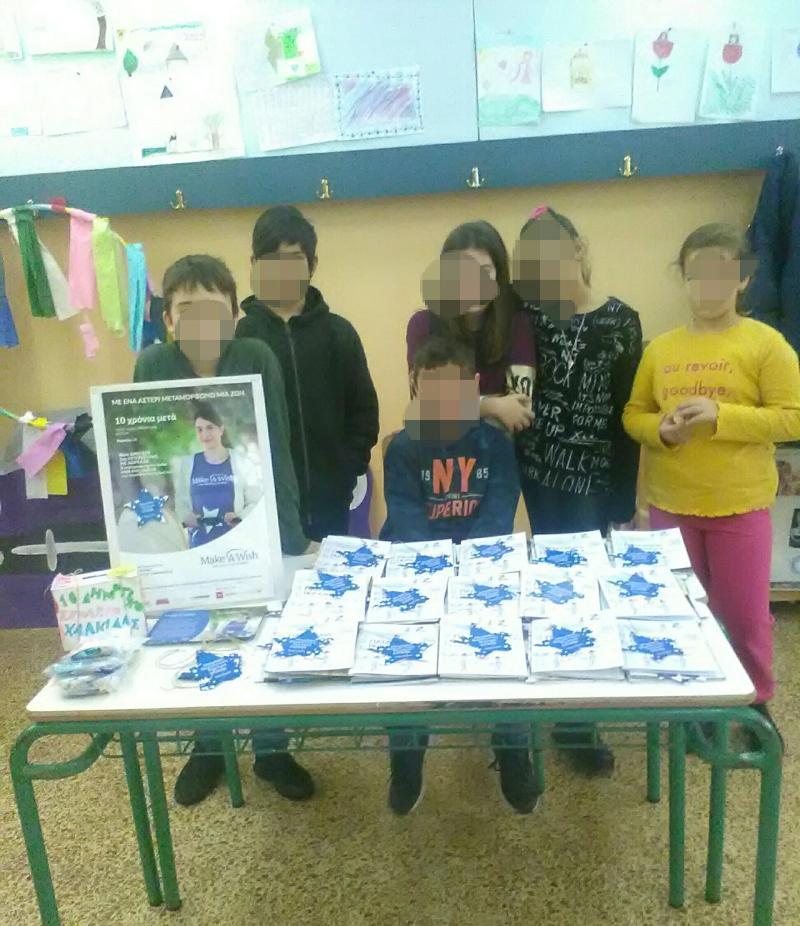 Οι εθελοντές του Δ1 (10ο Δ.Σ. Χαλκίδας) Δράση make a wish